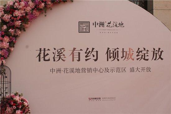 花溪有约、倾城绽放——中洲·花溪地示范区大美绽放