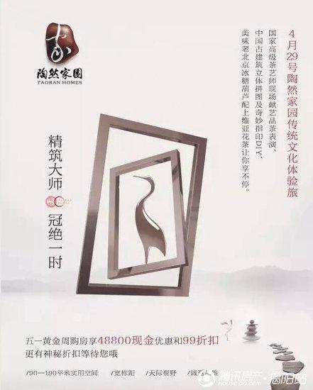 陶然家园4月29开启传统文化体验旅 购房享钜惠