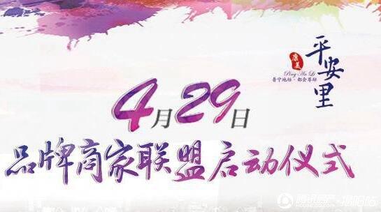 平安里4月29日品牌商家联盟 购铺有机会优惠20万