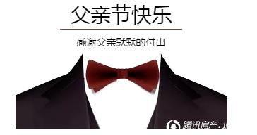 惠来碧桂园:父亲节多重游戏和爸爸共度美好时光