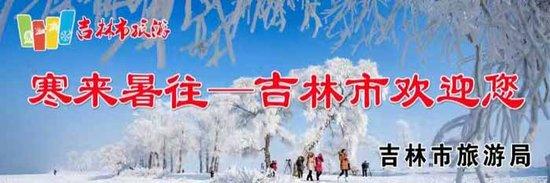 """""""寒来暑往—吉林市欢迎您""""第22届中国•吉林国际雾凇冰雪节将于12月18日盛装启幕"""