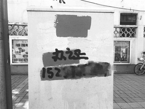 山东省城两个半月清理小广告32万处