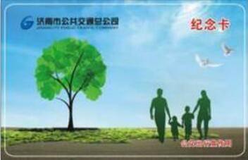济南公交今天发行3万张纪念卡 出行频率高的乘客或中奖