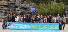 第二期:晋城首届旅游专场看房团