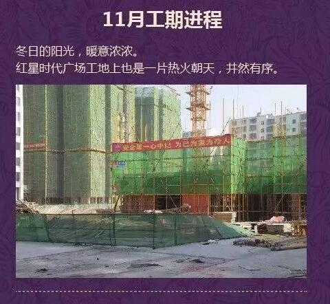 红星时代广场,11月工期报道