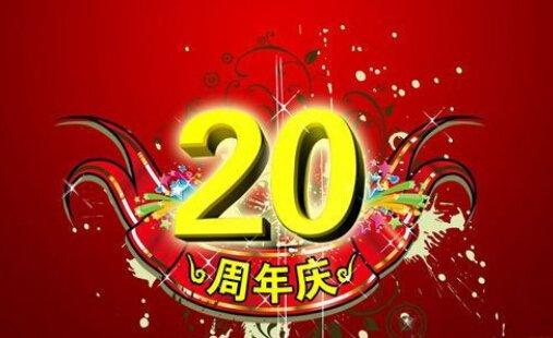 宜洋20周年庆 喜迎20载盛惠即将启动