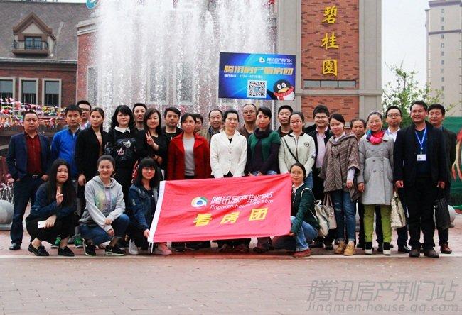 第02期:腾讯房产荆门站看房团扬帆起航