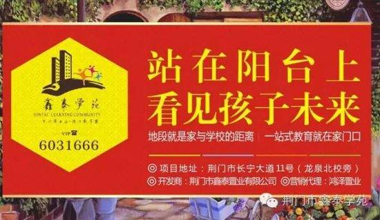 鑫泰学苑:站在阳台上看见孩子未来