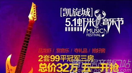 凯旋城五一·虾米音乐节