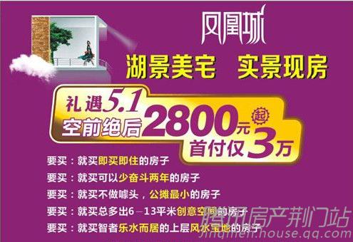 凤凰城巨惠2800元/㎡起,空前绝后