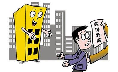 荆门市3900余购房人,房管局喊你申领补贴