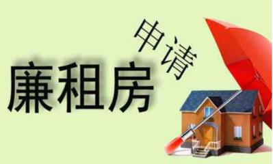 钟祥廉租房租赁补贴开始申请