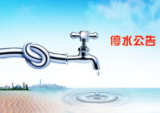 荆门市7月17日停水公告!请大家提前做好蓄水准备!