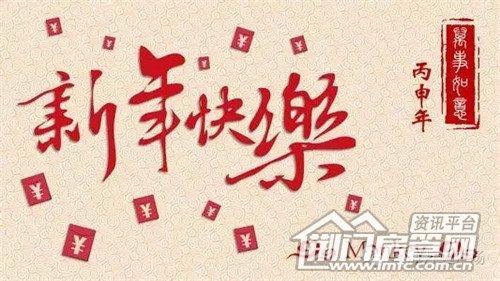 金猴送福 万华献四重大礼,致献新春!