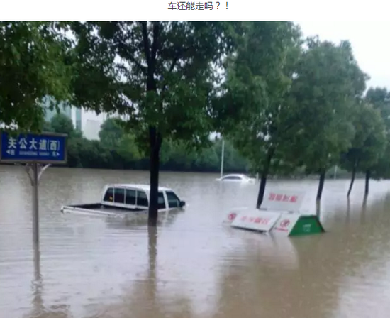 大雨天,请一定要注意这些…!