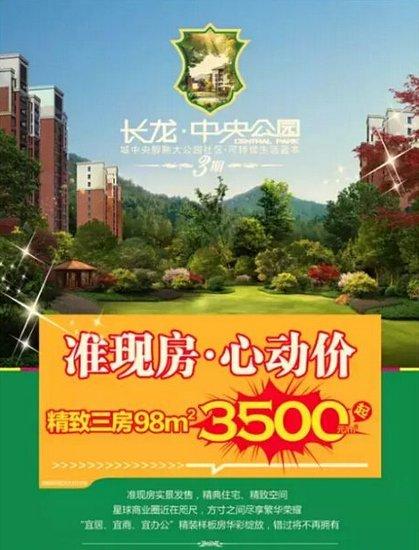长龙·中央公园三期:准现房,心动价,任性买