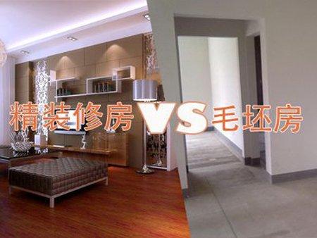 毛坯房VS精装修 买房到底选哪个更划算?