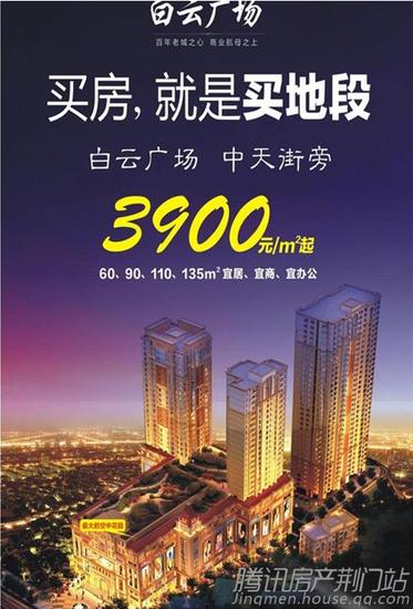 白云广场低至3900元/㎡起,买房就买地段