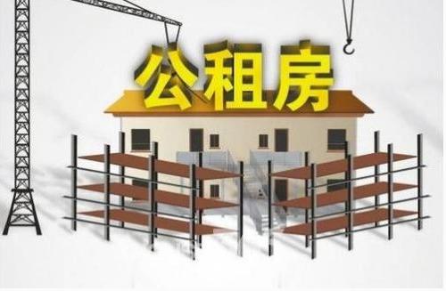 广州公布2017版公租房租金标准