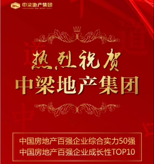 2016中国房地产百强 中梁地产位列49位
