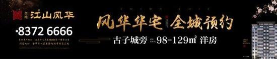 金地江山风华8月18日起开始全城预约