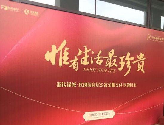 浙铁·绿城玫瑰园高层公寓荣耀交付 欢迎回家