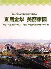 2013金华秋季房产博览会