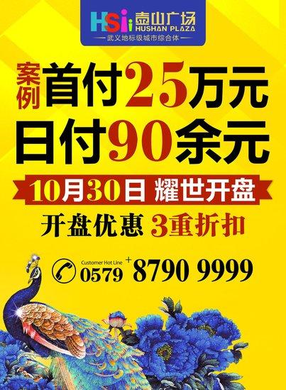 武义壶山广场SOHO公寓10月30日开盘 日供90余元
