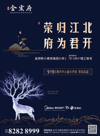 9月9日美的金宸府展示中心将璀璨启幕
