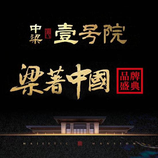 """""""梁著中国""""品牌盛典12月23日隆重落幕"""