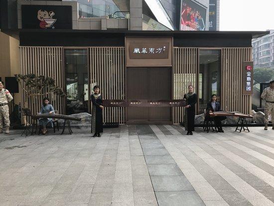 金地 风华东方城市展厅奢美开放