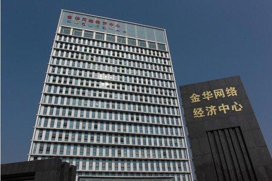金华电子商务产业园/义乌电商园/-浙江义乌网-跨境电商