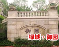 顶级大家府邸生活 高层12000元/平