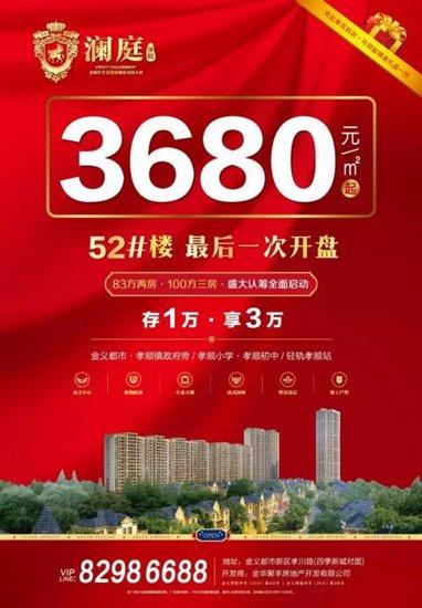 香堤意墅·澜庭52#楼最后一次开盘3680元/㎡起