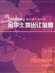 2014年二月土地信息专题