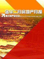 2014金华房地产市场二月月报