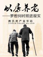 以房养老真的能解决养老问题吗?