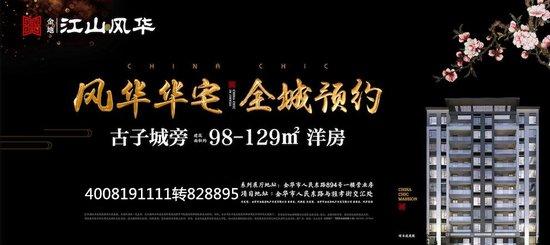 9月15日金地品牌发布会不见不散