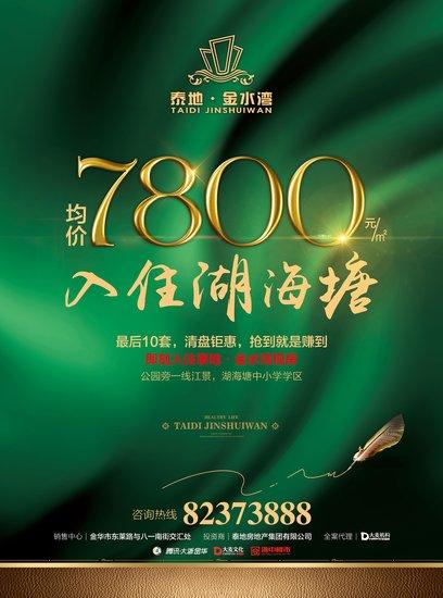 7800元/㎡入住湖海塘金水湾 清盘特惠!