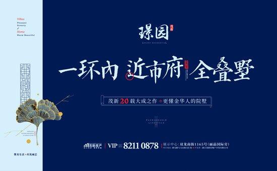 【盛大开盘】茂新乐创园4月29日开盘1小时劲销95%!火爆场面震撼金华