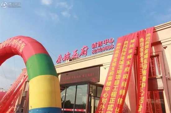 金城玉府内部认购 5998元/㎡起引爆现场