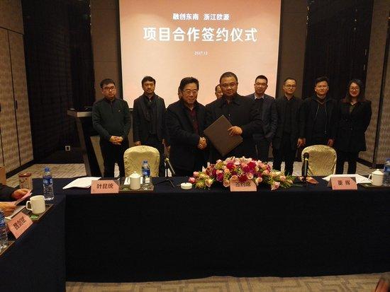 """融创东南与欧源公司""""晓郡花园项目""""合作签约仪式昨日举行"""