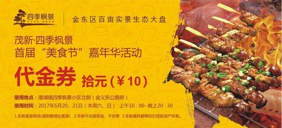 """茂新四季枫景首届""""美食节""""嘉年华活动本周六、日劲爆来袭"""