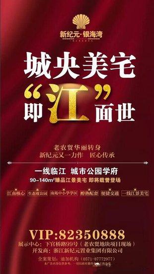 """新纪元银海湾城央美宅 即""""江""""面世"""