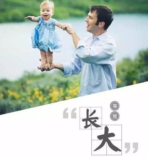 """父爱如""""衫"""" 湖海城市花园给你留下最美的温馨时光"""