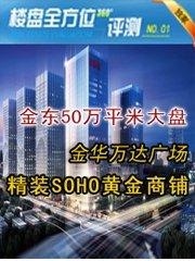 金华万达广场:精装SOHO黄金商铺