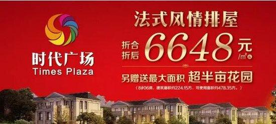 磐安时代广场法式风情排屋 折后6648元/平米起