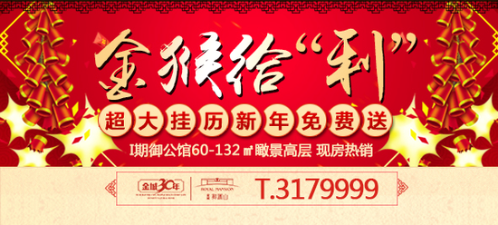【金城 御澜山】新年就来御澜山 超大挂历免费送