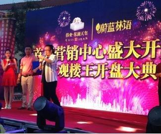 东湖天玺首席营销中心盛大开发