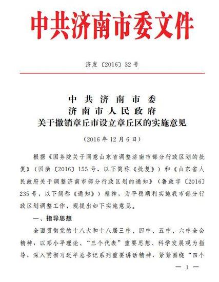 网传市政府下发红头文件 章丘撤市设区实施意见来了!